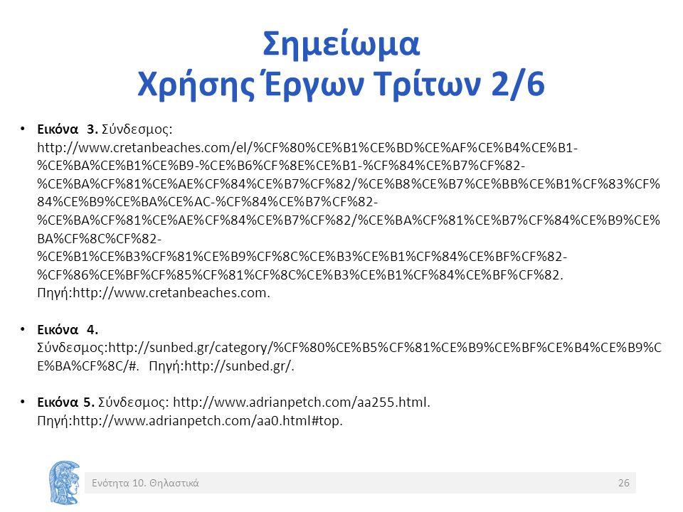Σημείωμα Χρήσης Έργων Τρίτων 2/6 Εικόνα 3.