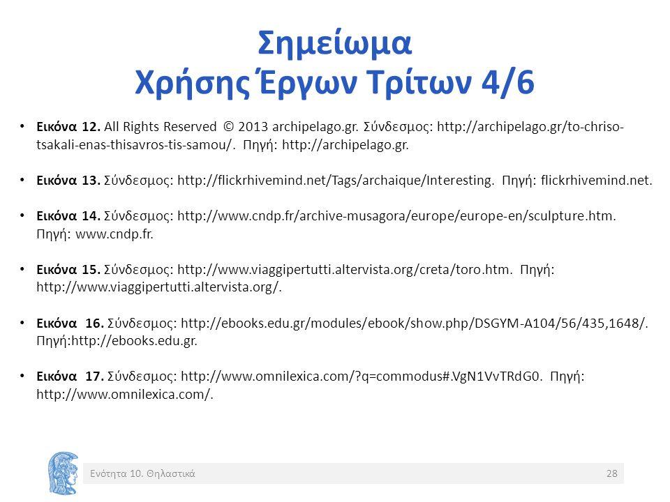 Σημείωμα Χρήσης Έργων Τρίτων 4/6 Εικόνα 12. All Rights Reserved © 2013 archipelago.gr. Σύνδεσμος: http://archipelago.gr/to-chriso- tsakali-enas-thisav