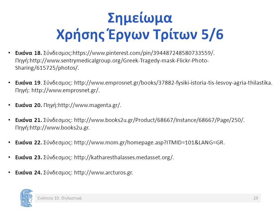 Σημείωμα Χρήσης Έργων Τρίτων 5/6 Εικόνα 18. Σύνδεσμος:https://www.pinterest.com/pin/394487248580733559/. Πηγή:http://www.sentrymedicalgroup.org/Greek-