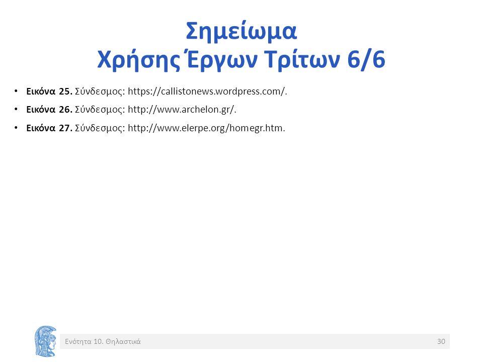 Σημείωμα Χρήσης Έργων Τρίτων 6/6 Εικόνα 25. Σύνδεσμος: https://callistonews.wordpress.com/. Εικόνα 26. Σύνδεσμος: http://www.archelon.gr/. Εικόνα 27.