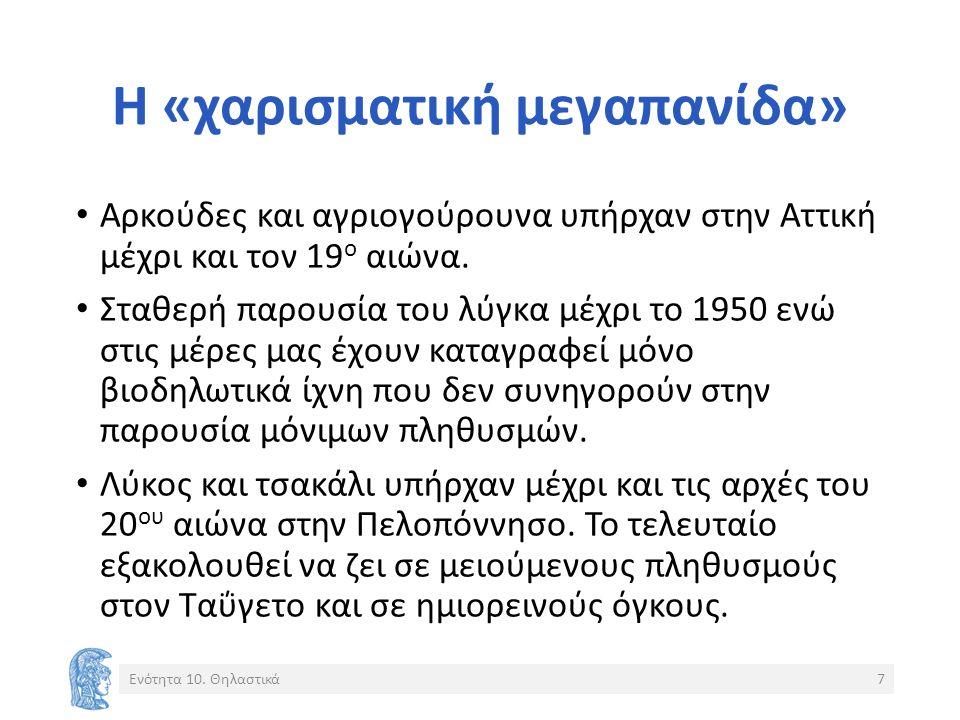Σημείωμα Χρήσης Έργων Τρίτων 4/6 Εικόνα 12.All Rights Reserved © 2013 archipelago.gr.