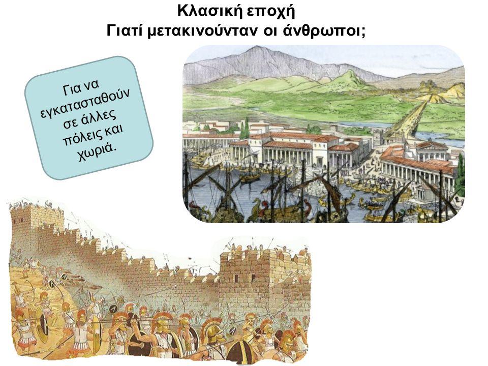 Κλασική εποχή Γιατί μετακινούνταν οι άνθρωποι; Για να εγκατασταθούν σε άλλες πόλεις και χωριά.