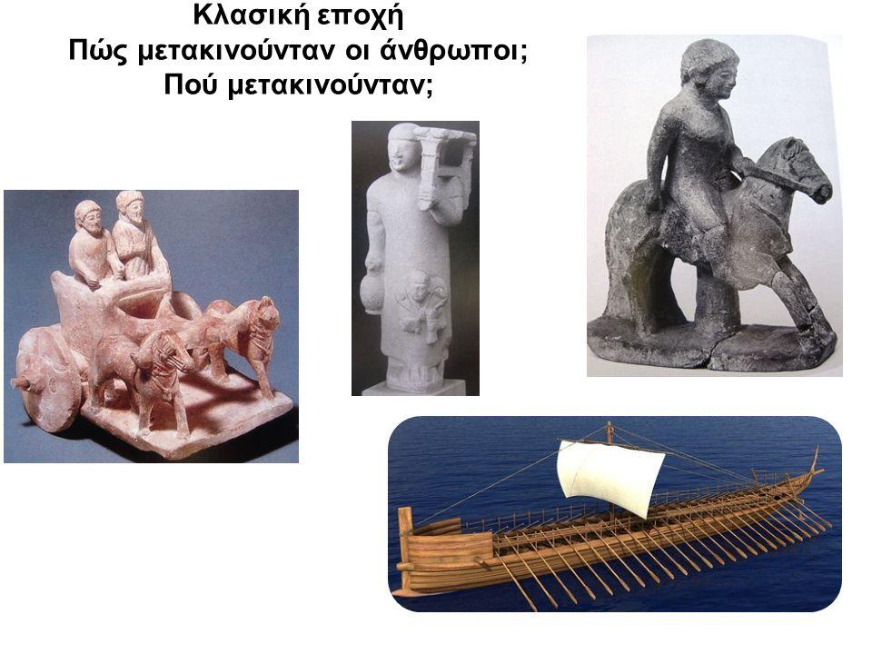 Κλασική εποχή Πώς μετακινούνταν οι άνθρωποι; Πού μετακινούνταν;