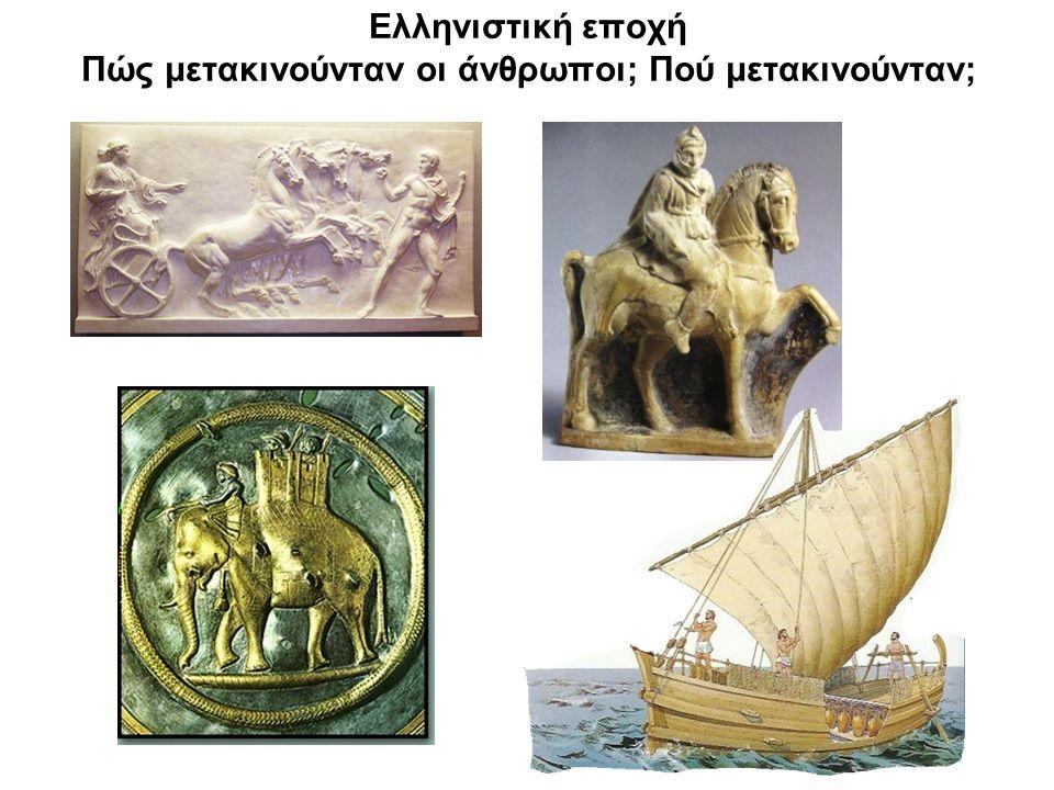 Ελληνιστική εποχή Πώς μετακινούνταν οι άνθρωποι; Πού μετακινούνταν;