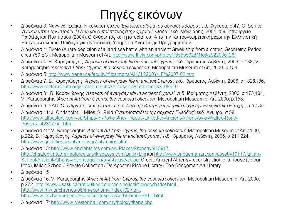 Πηγές εικόνων Διαφάνεια 3: Ναννινα, Σακκα, Νικολακοπούλου 'Εγκυκλοπαίδεια του αρχαίου κόσμου', εκδ.