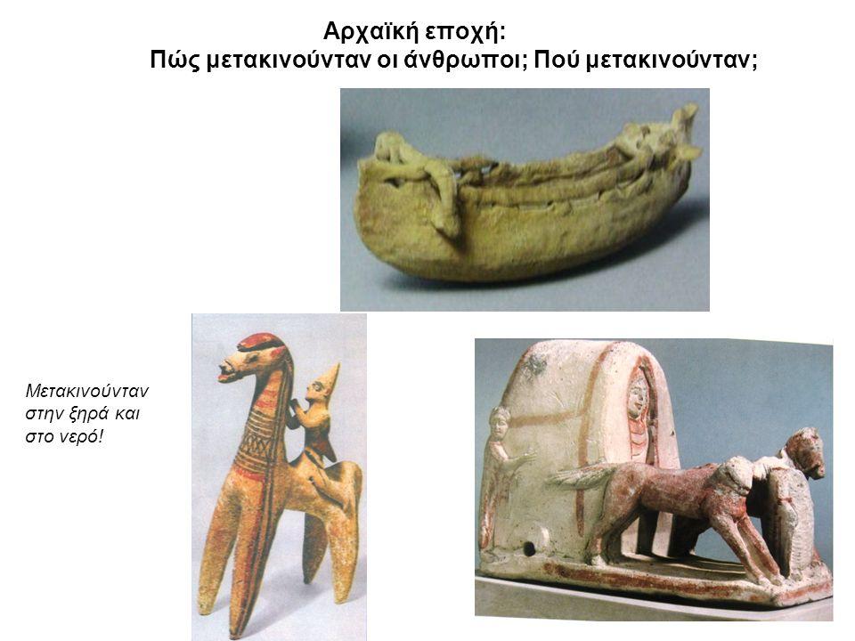 Αρχαϊκή εποχή: Πώς μετακινούνταν οι άνθρωποι; Πού μετακινούνταν; Μετακινούνταν στην ξηρά και στο νερό!