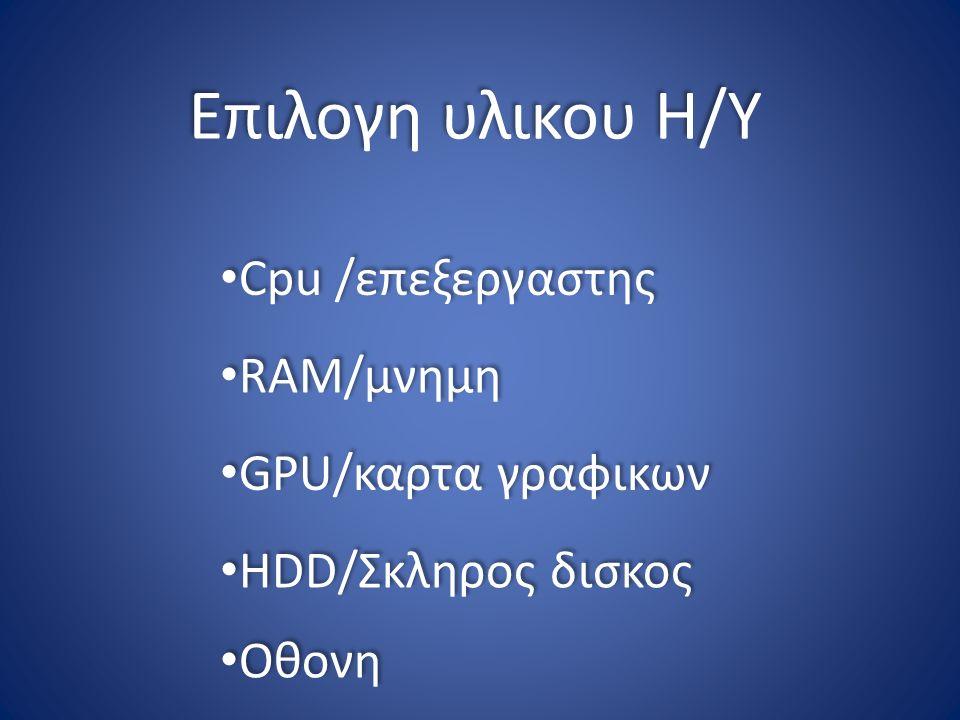 Επιλογη υλικου Η/Υ Cpu /επεξεργαστης RAM/μνημη GPU/καρτα γραφικων Οθονη HDD/Σκληρος δισκος