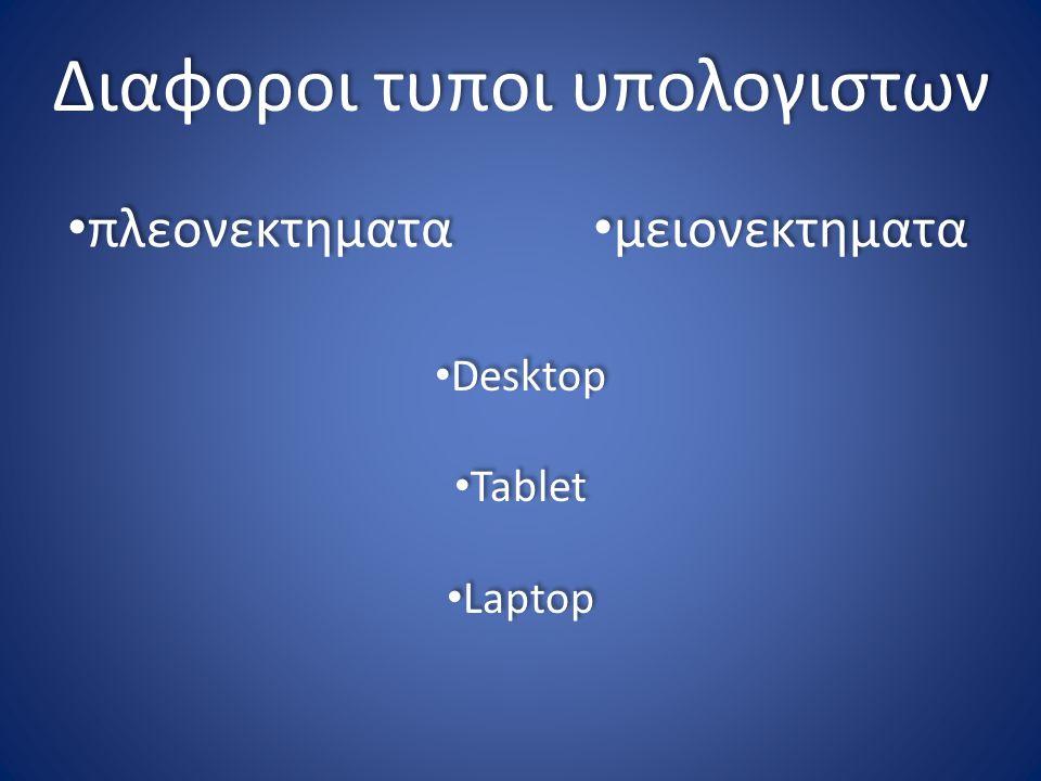 Διαφοροι τυποι υπολογιστων πλεονεκτηματα μειονεκτηματα Desktop Tablet Laptop Desktop Tablet Laptop