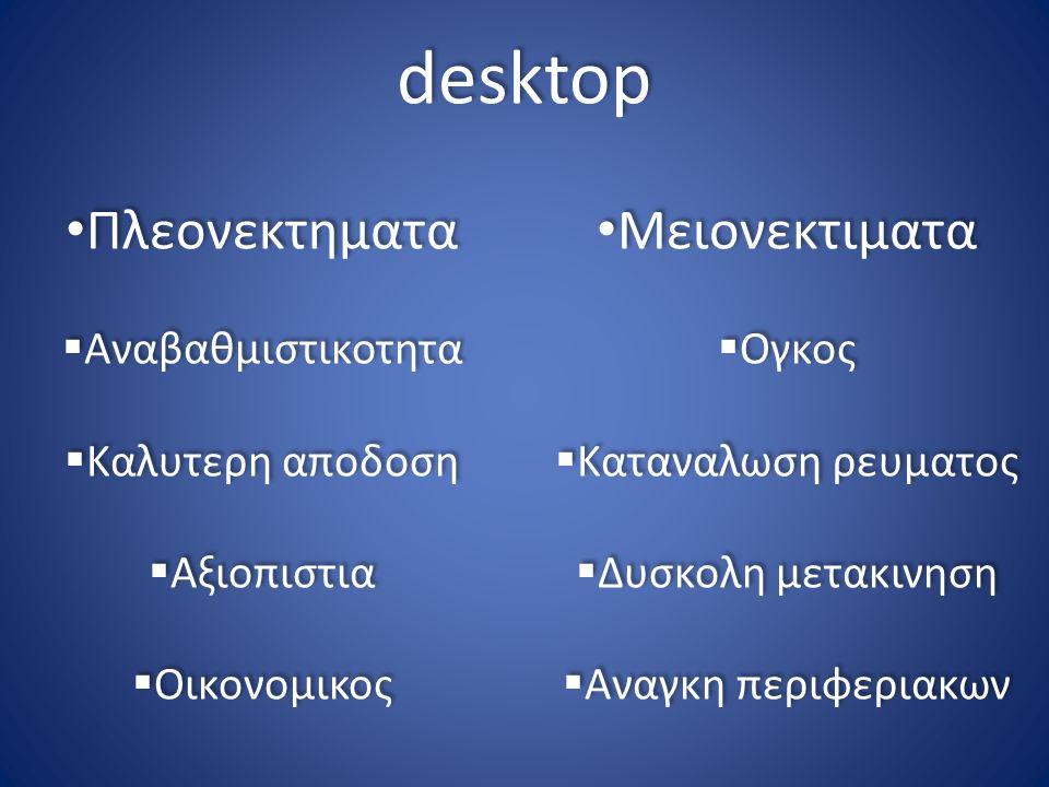 desktop Πλεονεκτηματα  Αναβαθμιστικοτητα  Καλυτερη αποδοση  Αξιοπιστια  Οικονομικος Πλεονεκτηματα  Αναβαθμιστικοτητα  Καλυτερη αποδοση  Αξιοπισ