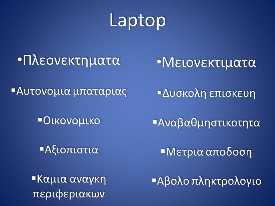 Laptop Πλεονεκτηματα  Αυτονομια μπαταριας  Οικονομικο  Αξιοπιστια  Καμια αναγκη περιφεριακων Πλεονεκτηματα  Αυτονομια μπαταριας  Οικονομικο  Αξ