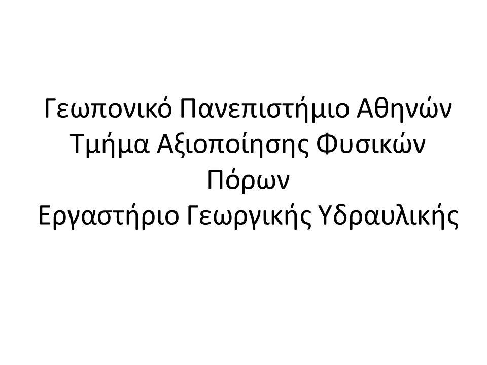Γεωπονικό Πανεπιστήμιο Αθηνών Τμήμα Αξιοποίησης Φυσικών Πόρων Εργαστήριο Γεωργικής Υδραυλικής