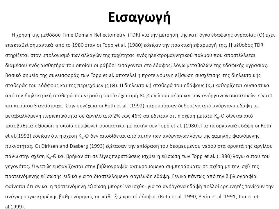Εισαγωγή Η χρήση της μεθόδου Time Domain Reflectometry (TDR) για την μέτρηση της κατ' όγκο εδαφικής υγρασίας (Θ) έχει επεκταθεί σημαντικά από το 1980 όταν οι Topp et al.