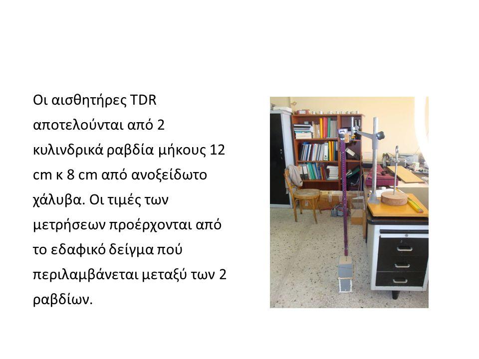 Οι αισθητήρες TDR αποτελούνται από 2 κυλινδρικά ραβδία μήκους 12 cm κ 8 cm από ανοξείδωτο χάλυβα.