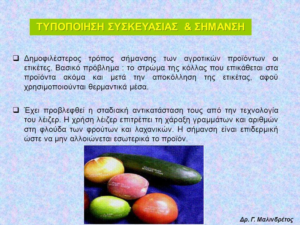 Δρ. Γ. Μαλινδρέτος  Δημοφιλέστερος τρόπος σήμανσης των αγροτικών προϊόντων οι ετικέτες.