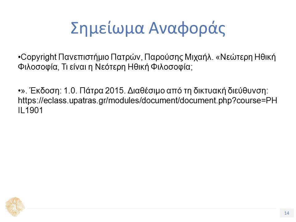 14 Τίτλος Ενότητας Σημείωμα Αναφοράς Copyright Πανεπιστήμιο Πατρών, Παρούσης Μιχαήλ.
