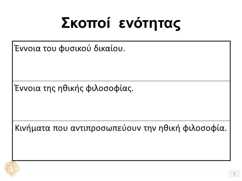 13 Τίτλος Ενότητας Σημείωμα Ιστορικού Εκδόσεων Έργου Το παρόν έργο αποτελεί την 1 η έκδοση Χ.ΥΖ.