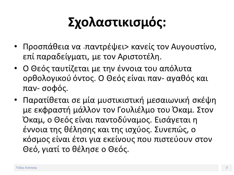 7 Τίτλος Ενότητας Σχολαστικισμός: Προσπάθεια να κανείς τον Αυγουστίνο, επί παραδείγματι, με τον Αριστοτέλη.