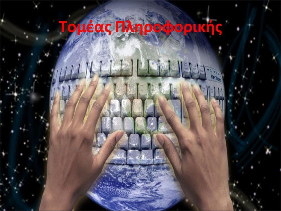 Τομέας Πληροφορικής