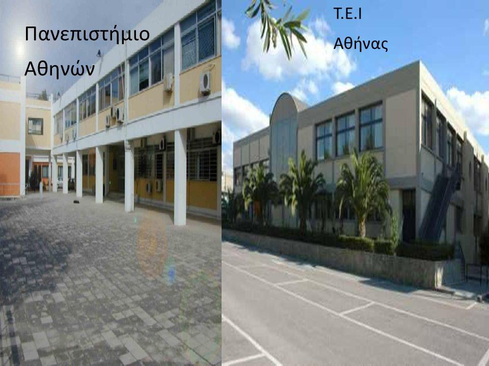 Πανεπιστήμιο Αθηνών Τ.Ε.Ι Αθήνας