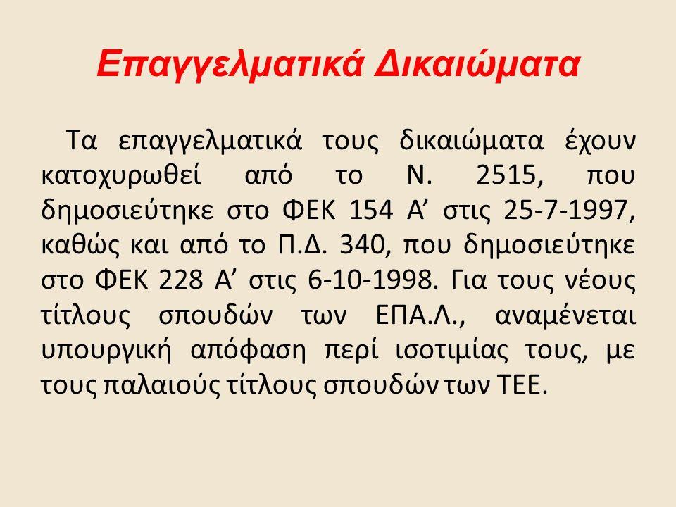 Επαγγελματικά Δικαιώματα Τα επαγγελματικά τους δικαιώματα έχουν κατοχυρωθεί από το Ν. 2515, που δημοσιεύτηκε στο ΦΕΚ 154 Α' στις 25-7-1997, καθώς και