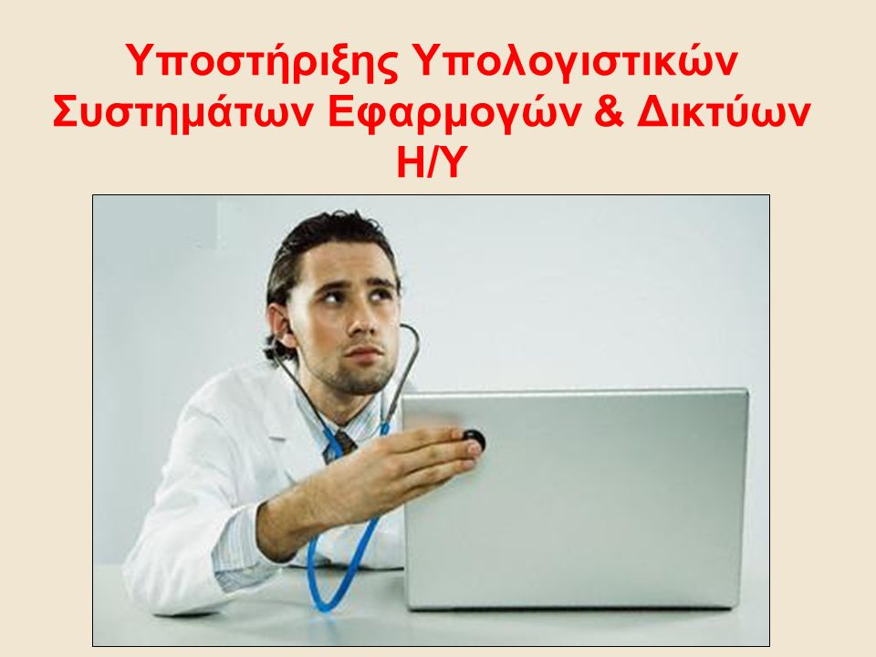 Υποστήριξης Υπολογιστικών Συστημάτων Εφαρμογών & Δικτύων Η/Υ