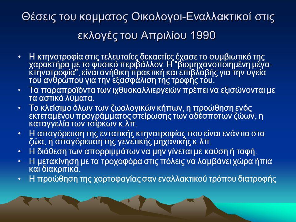 Θέσεις του κομματος Οικολογοι-Εναλλακτικοί στις εκλογές του Απριλίου 1990 Θέσεις του κομματος Οικολογοι-Εναλλακτικοί στις εκλογές του Απριλίου 1990 Η