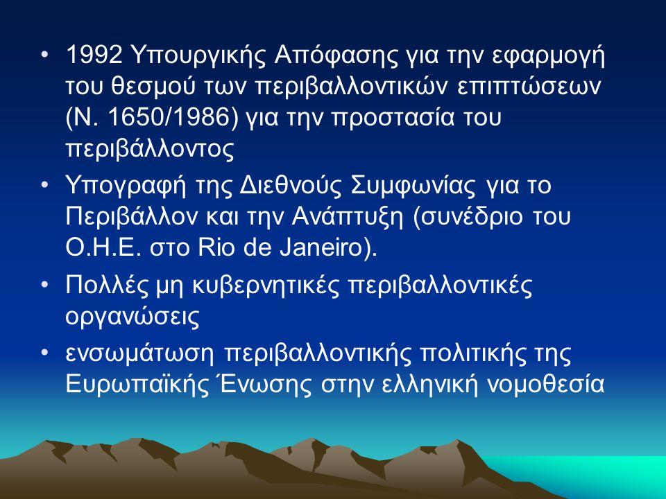 1992 Υπουργικής Απόφασης για την εφαρμογή του θεσμού των περιβαλλοντικών επιπτώσεων (Ν. 1650/1986) για την προστασία του περιβάλλοντος Υπογραφή της Δι