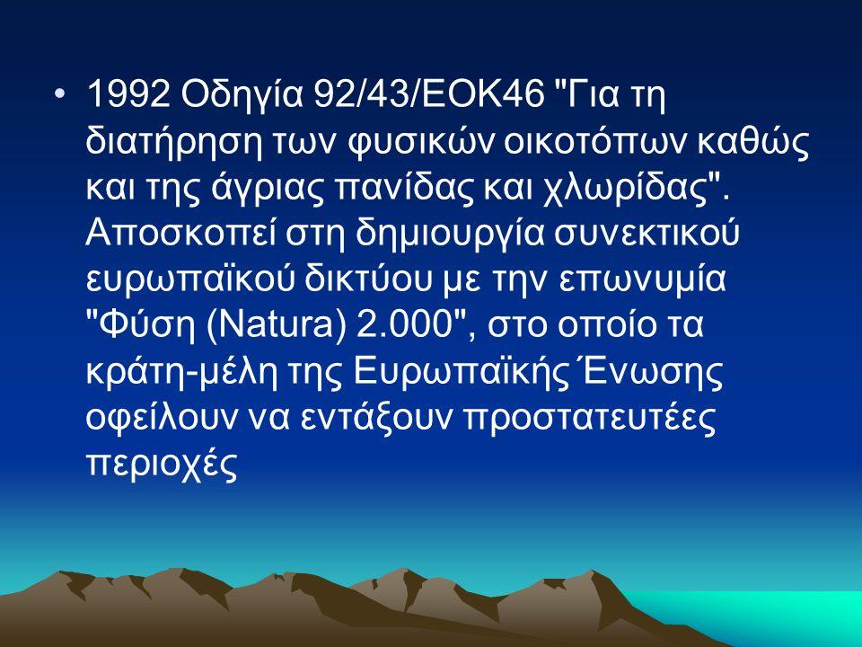 1992 Οδηγία 92/43/ΕΟΚ46