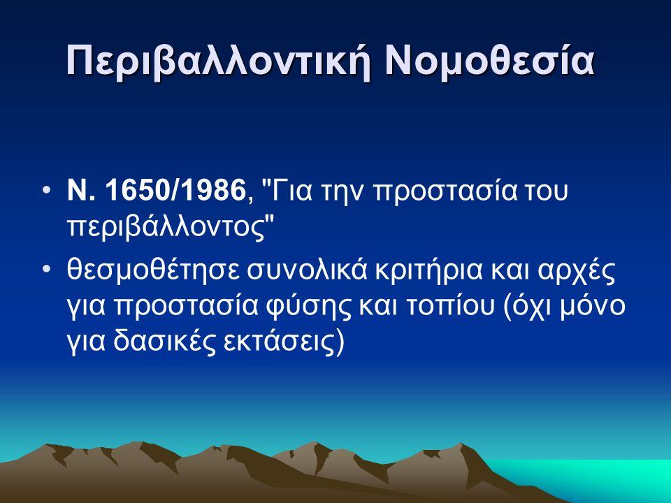 Περιβαλλοντική Νομοθεσία Περιβαλλοντική Νομοθεσία Ν. 1650/1986,