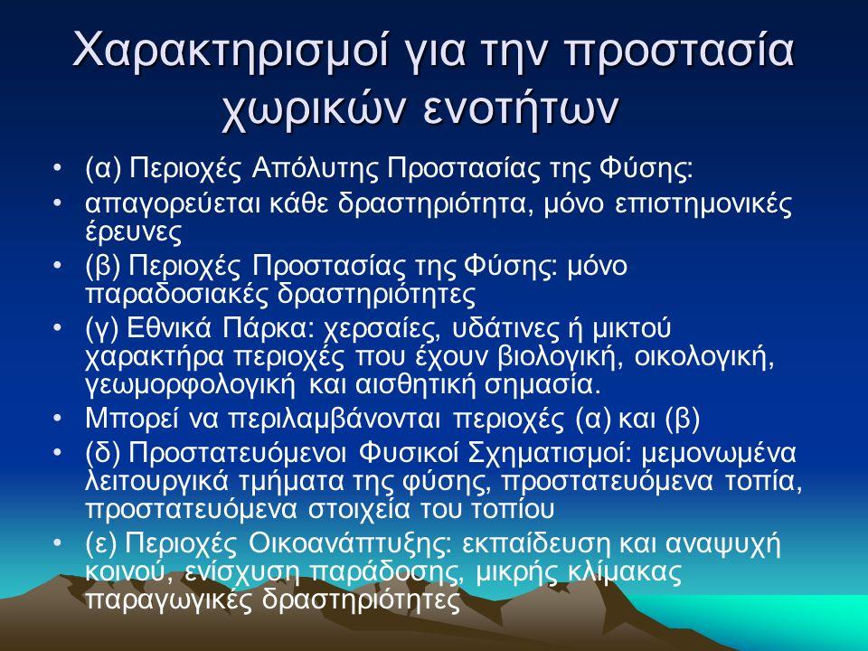 Χαρακτηρισμοί για την προστασία χωρικών ενοτήτων Χαρακτηρισμοί για την προστασία χωρικών ενοτήτων (α) Περιοχές Απόλυτης Προστασίας της Φύσης: απαγορεύ