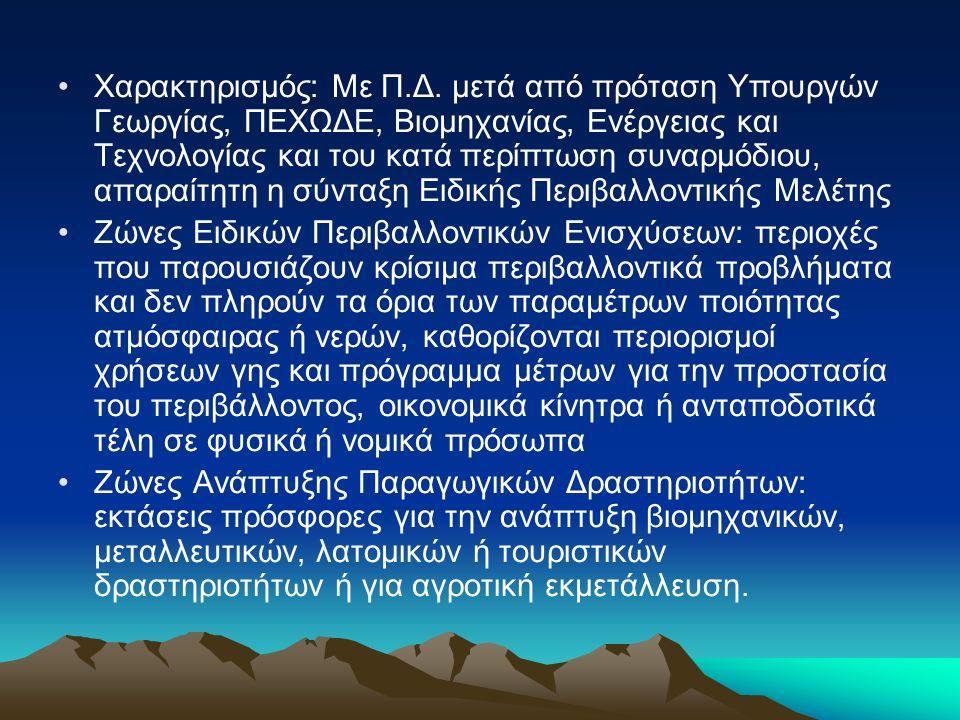 Χαρακτηρισμός: Με Π.Δ. μετά από πρόταση Υπουργών Γεωργίας, ΠΕΧΩΔΕ, Βιομηχανίας, Ενέργειας και Τεχνολογίας και του κατά περίπτωση συναρμόδιου, απαραίτη