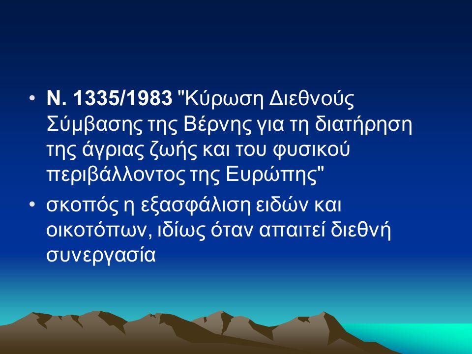 Ν. 1335/1983