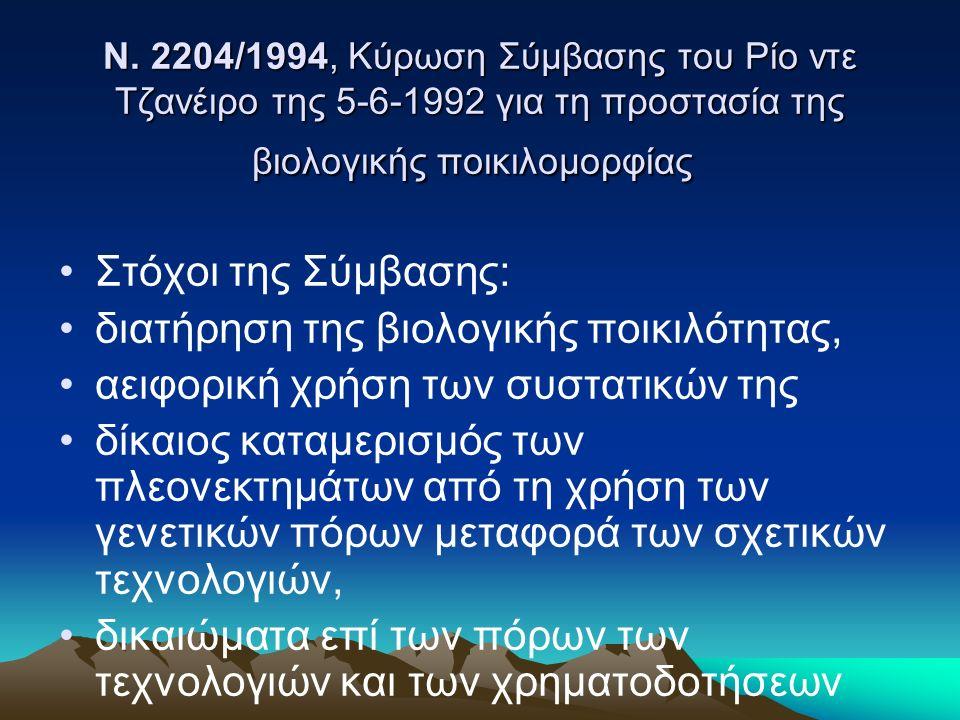 Ν. 2204/1994, Κύρωση Σύμβασης του Ρίο ντε Τζανέιρο της 5-6-1992 για τη προστασία της βιολογικής ποικιλομορφίας Ν. 2204/1994, Κύρωση Σύμβασης του Ρίο ν