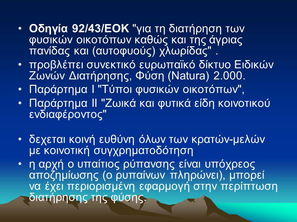 Οδηγία 92/43/ΕΟΚ