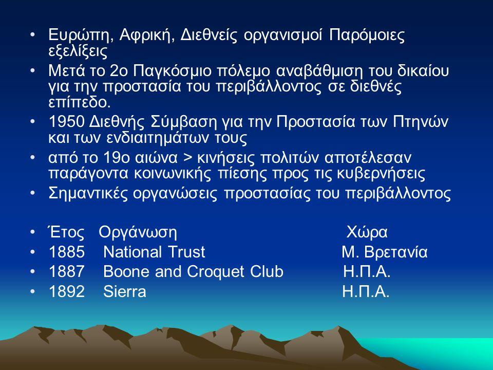 1899 Φιλοδασική Ένωσις Αθηνών 1916 θεσμοθετήθηκε η Εορτή του Περιβάλλοντος 1929 Νόμος για προστασία δασικών οικοσυστημάτων (εθνικoί δρυμoί) δεκαετία του 1930: νεορομαντισμός, ναζισμός τάξη , καθαριότητα , τακτοποίησή , φυσιολατρεία > όχι απεριόριστη εκμετάλλευση της φύσης, να παραμένει ως παρακαταθήκη για τους εκλεκτούς, λατρευτική σχέση.