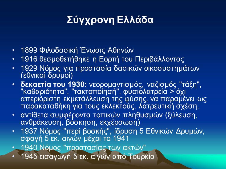 1899 Φιλοδασική Ένωσις Αθηνών 1916 θεσμοθετήθηκε η Εορτή του Περιβάλλοντος 1929 Νόμος για προστασία δασικών οικοσυστημάτων (εθνικoί δρυμoί) δεκαετία τ