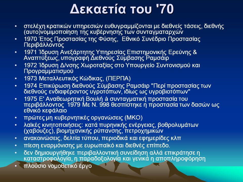 Δεκαετία του 80 Τρίτσης εκσυγχρονισμός νομικού πλαισίου για –πολεοδομία και τη χωροταξία –οργάνωση των υπηρεσιών περιβάλλοντος και –δημιουργία θεσμών συμμετοχής 1981 Π.Δ.