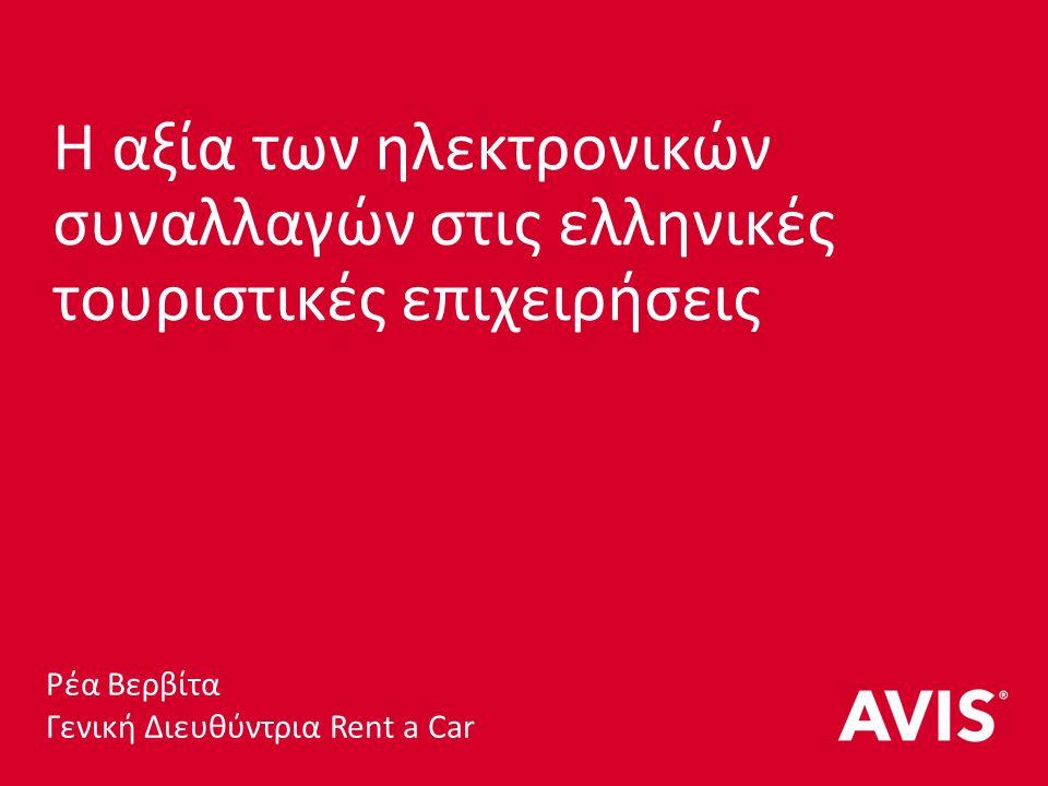 Η ζωή μας είναι online Σήμερα στην Ελλάδα ένα μεγάλο ποσοστό αναζήτησης & έρευνας αγοράς γίνεται online.