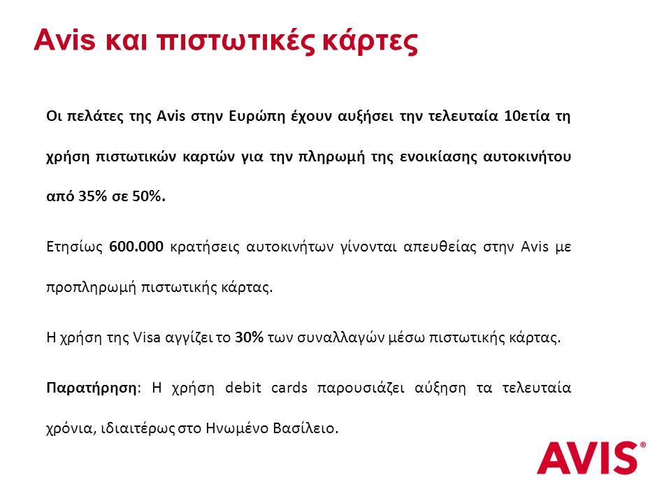 Avis και πιστωτικές κάρτες Οι πελάτες της Avis στην Ευρώπη έχουν αυξήσει την τελευταία 10ετία τη χρήση πιστωτικών καρτών για την πληρωμή της ενοικίασης αυτοκινήτου από 35% σε 50%.