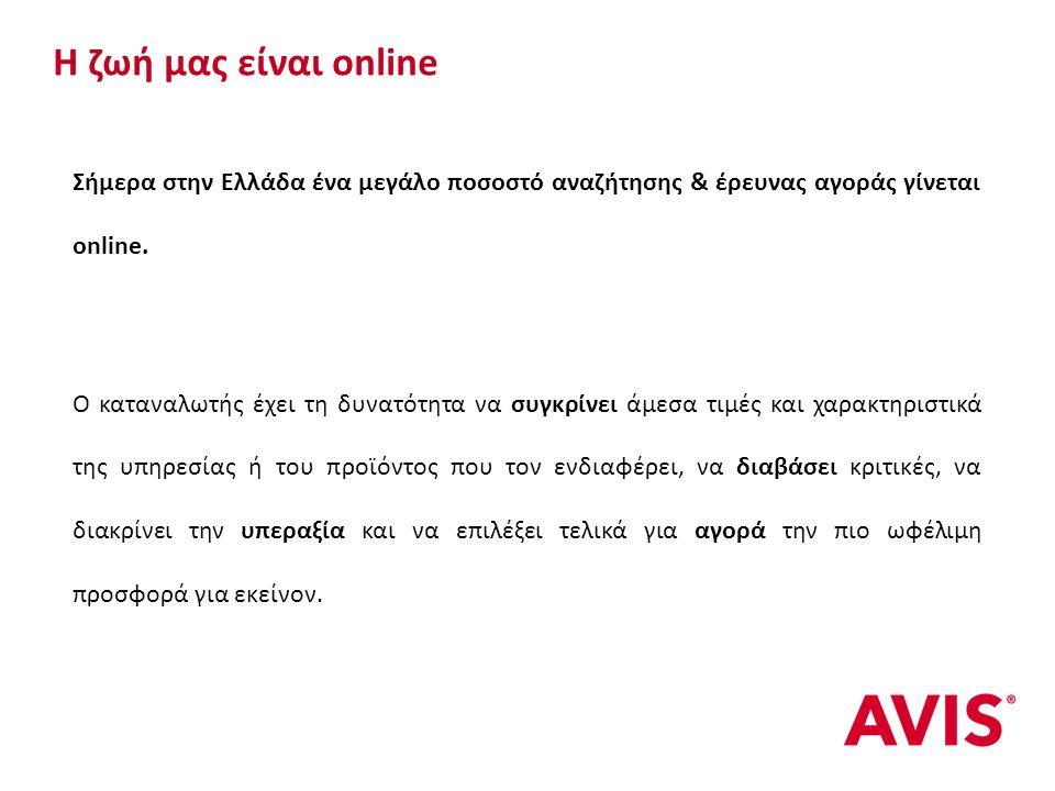 Δυναμική παρουσία της Avis στην online τουριστική αγορά Λαμβάνοντας υπόψη τα προαναφερθέντα στοιχεία αγοράς αλλά και την προσωπική μας εμπειρία από την καθημερινή συναναστροφή με τους πελάτες, στην Avis διακρίνουμε τις προοπτικές που ανοίγονται μελλοντικά μπροστά μας μέσω του E-Commerce και για αυτόν τον λόγο θα συνεχίσουμε να επενδύουμε στον τομέα του ηλεκτρονικού εμπορίου, ενδυναμώνοντας την παρουσία μας και προσφέροντας στους πελάτες μας όλο και περισσότερες λύσεις εξασφαλίζοντας ταχύτητα, αμεσότητα και οικονομία.