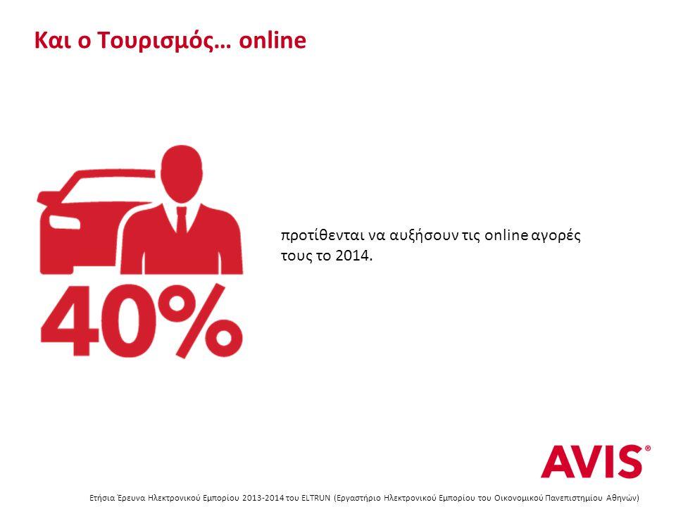 Και ο Τουρισμός… online Ετήσια Έρευνα Ηλεκτρονικού Εμπορίου 2013-2014 του ELTRUN (Εργαστήριο Ηλεκτρονικού Εμπορίου του Οικονομικού Πανεπιστημίου Αθηνών) προτίθενται να αυξήσουν τις online αγορές τους το 2014.