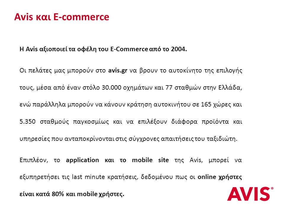 Αvis και E-commerce H Avis αξιοποιεί τα οφέλη του E-Commerce από το 2004.
