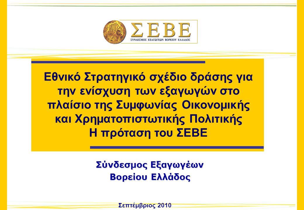 Σύνδεσμος Εξαγωγέων Βορείου Ελλάδος Σεπτέμβριος 2010 Εθνικό Στρατηγικό σχέδιο δράσης για την ενίσχυση των εξαγωγών στο πλαίσιο της Συμφωνίας Οικονομικής και Χρηματοπιστωτικής Πολιτικής Η πρόταση του ΣΕΒΕ