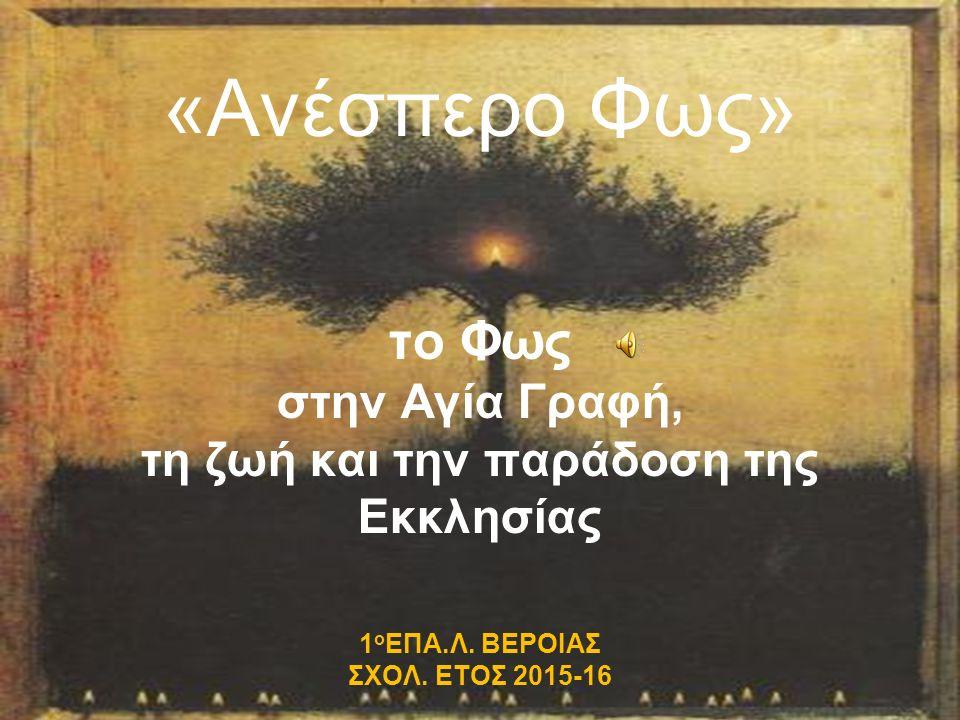«Ανέσπερο Φως» το Φως στην Αγία Γραφή, τη ζωή και την παράδοση της Εκκλησίας 1 ο ΕΠΑ.Λ.