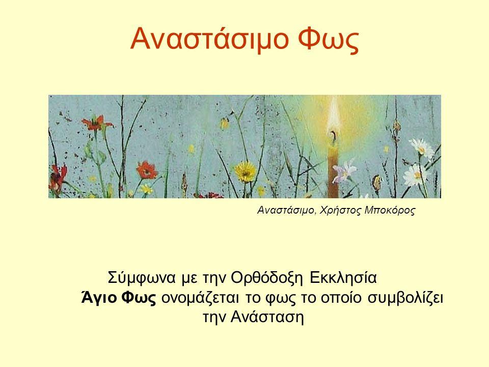 Αναστάσιμο Φως Αναστάσιμο, Χρήστος Μποκόρος Σύμφωνα με την Ορθόδοξη Εκκλησία Άγιο Φως ονομάζεται το φως το οποίο συμβολίζει την Ανάσταση