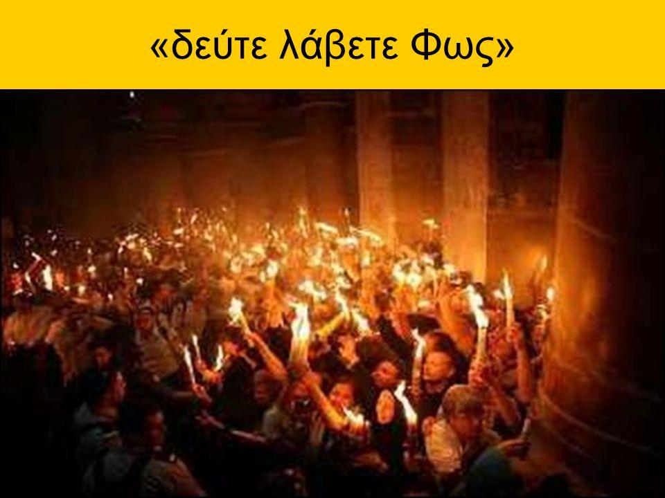 «δεύτε λάβετε Φως»