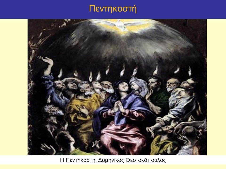 Πεντηκοστή Η Πεντηκοστή, Δομήνικος Θεοτοκόπουλος