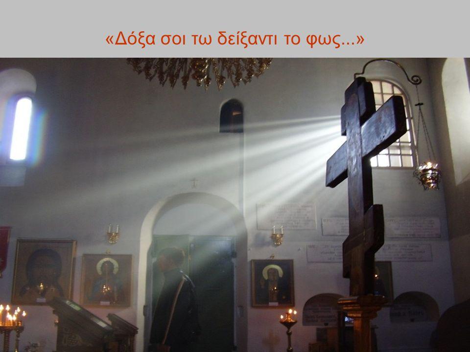 «Δόξα σοι τω δείξαντι το φως...»