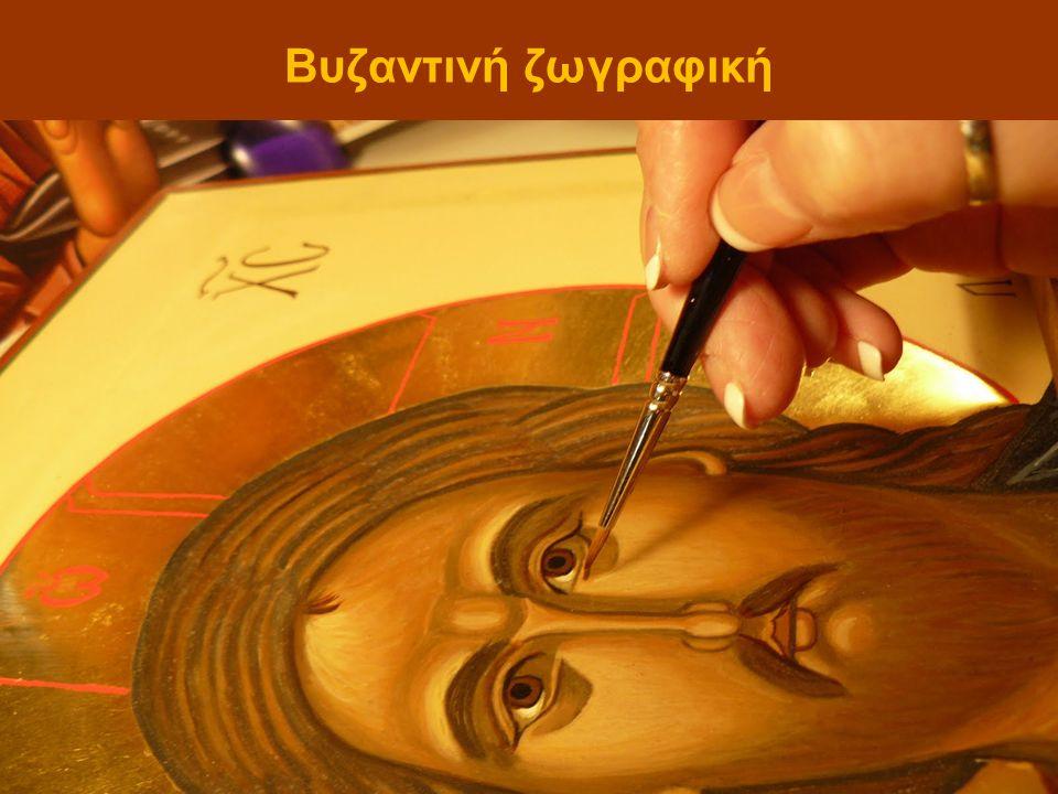 Βυζαντινή ζωγραφική