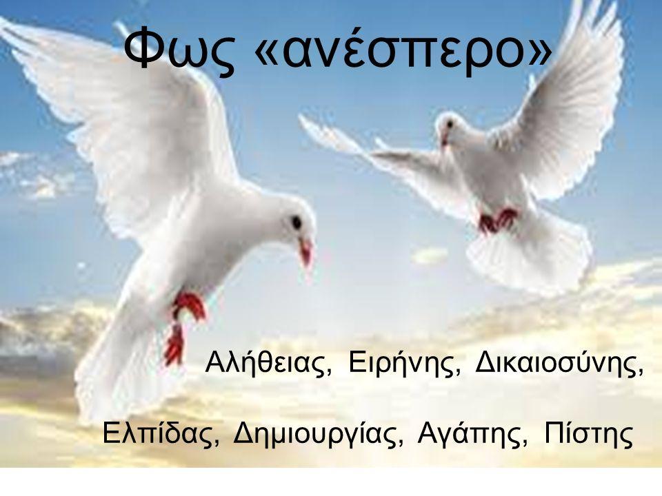 Φως «ανέσπερο» Αλήθειας, Ειρήνης, Δικαιοσύνης, Ελπίδας, Δημιουργίας, Αγάπης, Πίστης